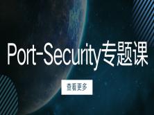 【太阁闫辉】 Port-Security专题课