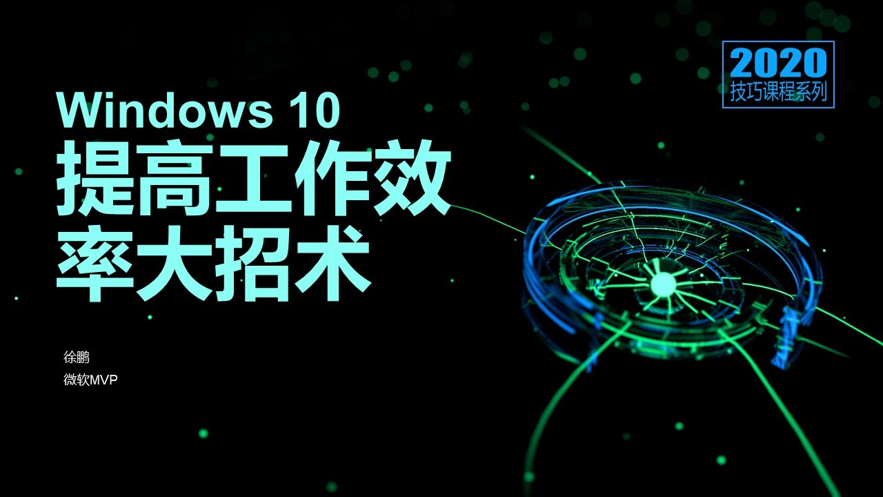 Windows 10 提高工作效率大招术