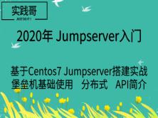 2020年Jumpserver堡垒机版本1.5.7入门实战视频教程