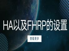 【太阁闫辉】HA以及FHRP的设置专题课