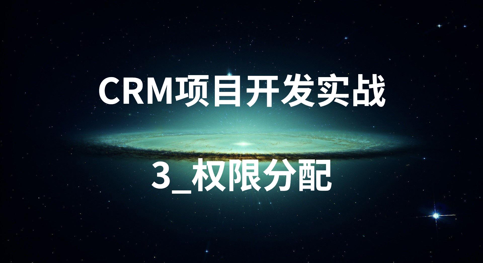 CRM项目开发实战-3_权限分配