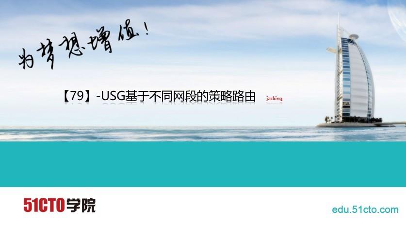 【79】-USG基于不同网段的策略路由
