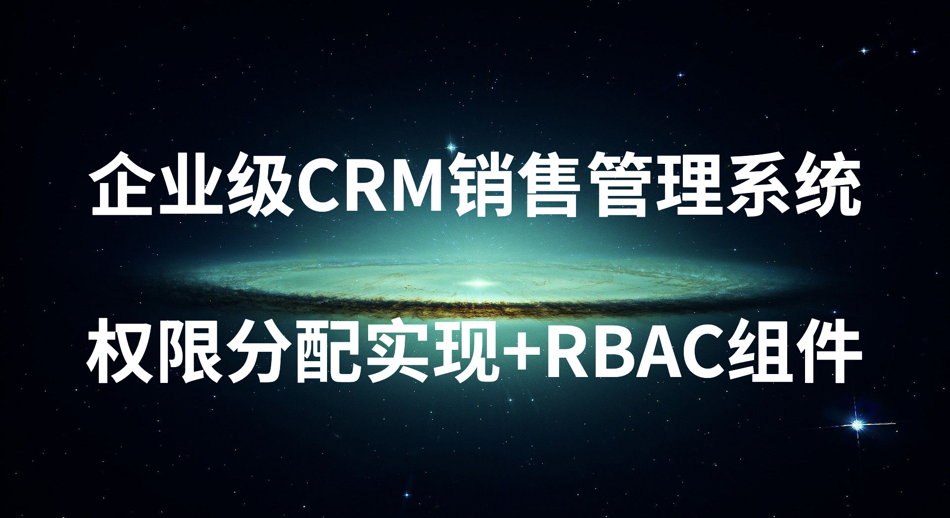 企业级CRM销售管理系统权限分配实现+RBAC组件详解