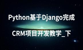 Python基于Django完成CRM项目开发教学_下