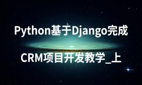 Python基于Django完成CRM项目开发教学_上