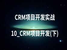 CRM项目开发实战-10_CRM项目开发(下)