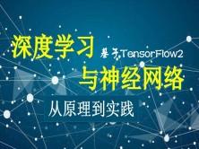 深度学习与神经网络从原理到实践(基于TensorFlow2.X)