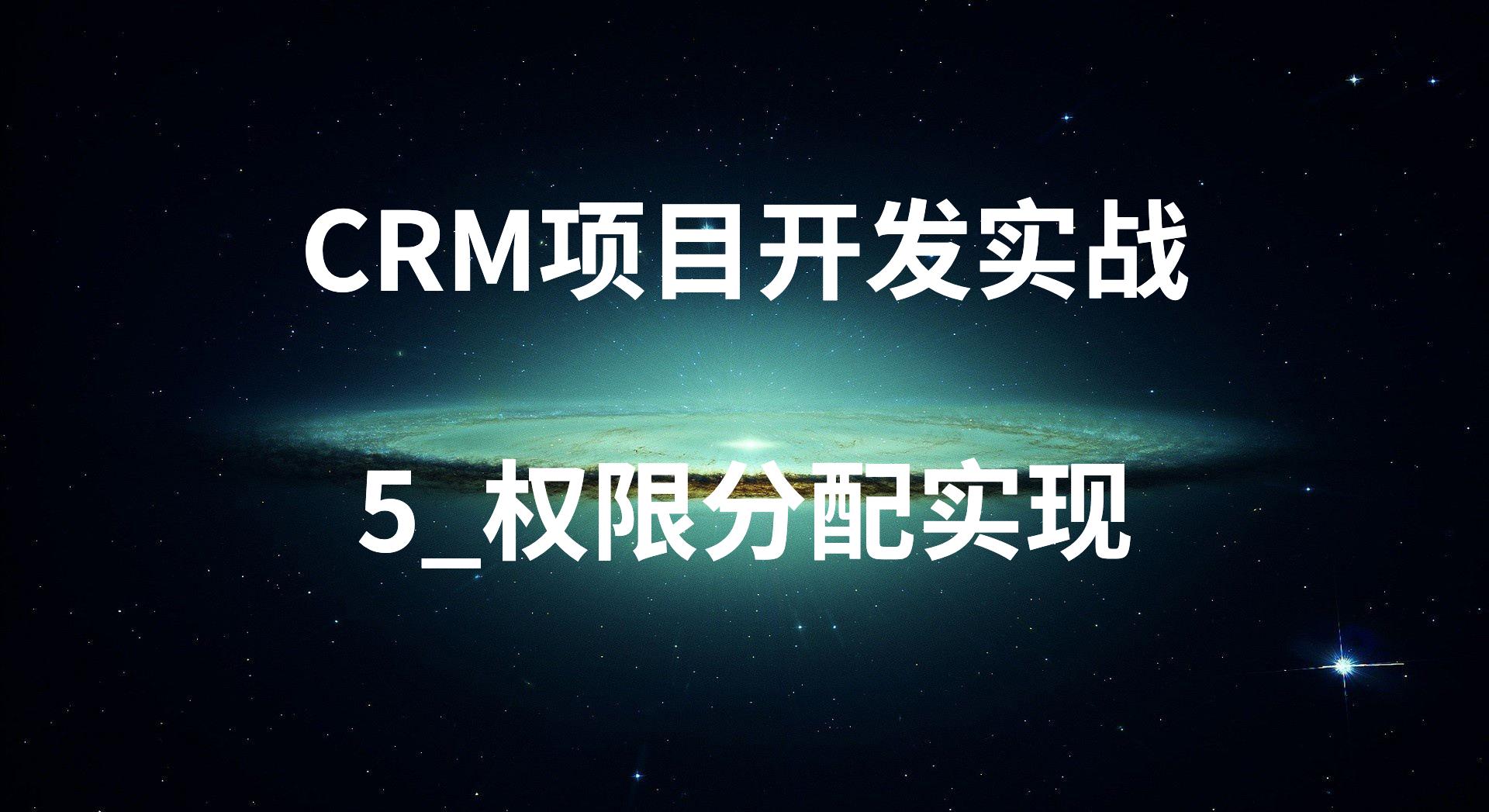CRM项目开发实战-5_权限分配实现