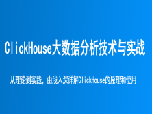 ClickHouse大数据分析技术与实战