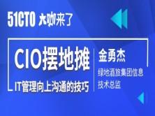 CIO摆地摊 IT管理向上沟通的技巧