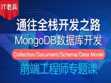 Node.js 12.x全栈之路三:MongoDB/Mongoose数据库开发