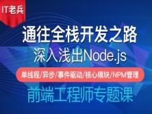 Node.js 12.x全栈之路一:单线程/异步IO/事件驱动/模块系统/NPM包管理