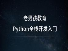 老男孩教育-Python全栈开发入门学习