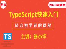 TypeScript快速入门(通俗易懂)【2020新版】