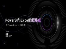 PowerBI与Excel数据集成之PowerQuery(M语言)