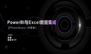 【数据分析】PowerBI与Excel数据集成之PowerQuery(M语言)