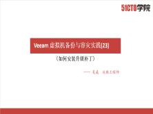 Veeam 虚拟机备份与容灾实践(23)如何安装升级补丁
