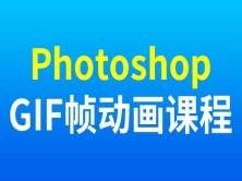 photoshop帧动画视频课程GIF动画制作教程电商美工常用技巧