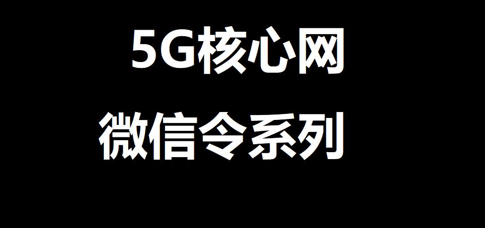 5GC微信令系列之:4G/5G互操作时的DNS查询