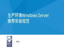 生产环境Windows Server 推荐安装规范