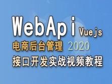 WebApi Vuejs 电商后台管理接口开发实战视频教程