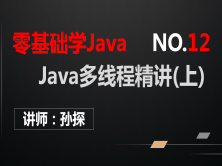 Java多线程精讲(上)