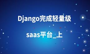Django完成轻量级saas平台_上