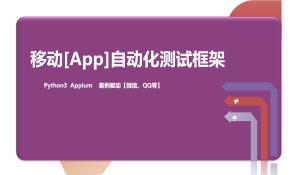 移动(App)自动化测试框架