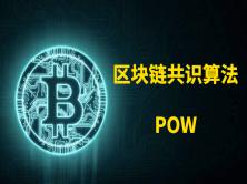 区块链共识算法-POW