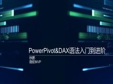 PowerPivot &DAX语法基础与提升