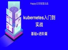 kubernetes入门到实战【基础+进阶篇+容器基建+2020出品】