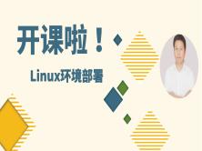 java后台开发之Linux环境部署