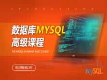 Mysql高级课程小白进阶课程