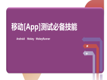移动测试(App)新手必备