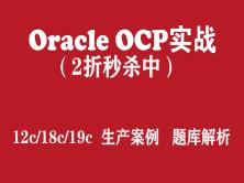 OCP培训 Oracle 12c/18c/19c/2019 OCP认证培训实战教程【会员2折秒杀】