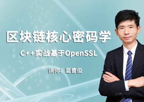 C++加密与解密-实战区块链核心密码学-基于openssl