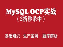 OCP培训 MySQL OCP认证培训数据库实战教程【会员限时2折秒杀】