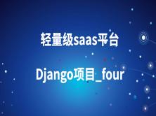 轻量级saas平台Django项目_four