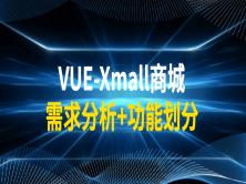 VUE-Xmall商城需求分析+功能划分