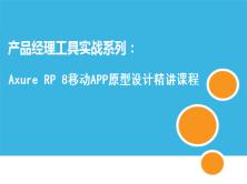 Axure RP 8移动APP原型设计精品课程