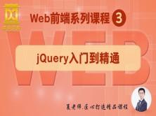 【老夏学院】WEB前端系列课程(3)之jQuery基础与提升
