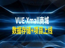 VUE-Xmall商城 数据存储+项目上线