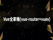 Vue全家桶(vue-router+vuex)
