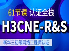 【H3CNE】星火计划 路由交换 新华三认证网络工程师 理论项目实战