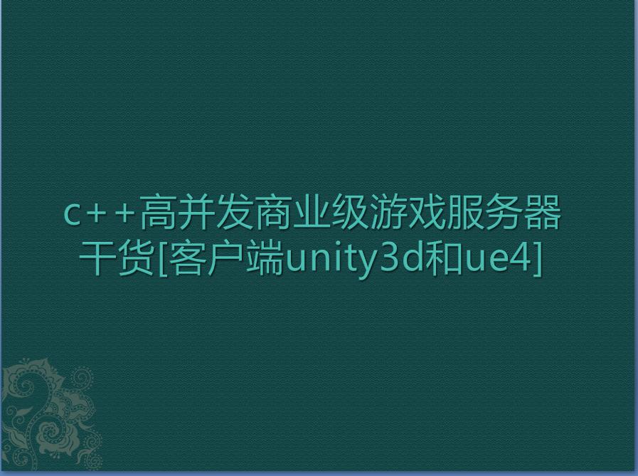 c++高并发商业级游戏服务器干货[客户端支持unity3d和ue4]