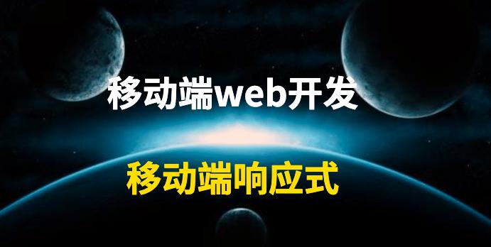 移动端web开发-移动端响应式