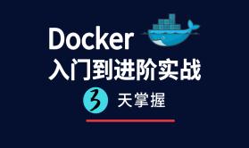Docker 入门与进阶实战(上)