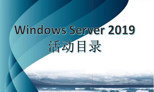 WindowsServer2019活动目录