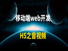 移动端web开发H5之音视频