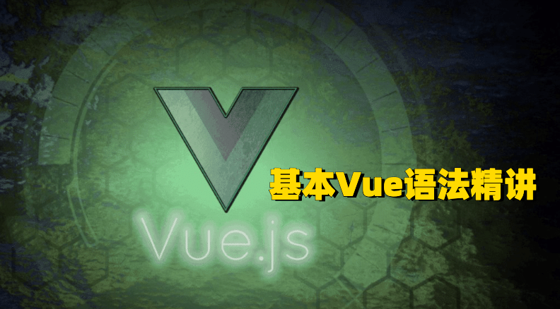 Vue之基本Vue语法